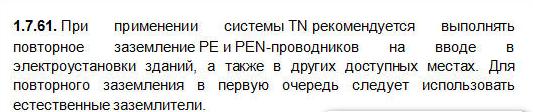 Схема подключения проводников pe и n к pen(разделение pen - проводника)