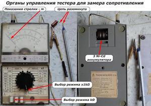 Как проверить домофон мультиметром?